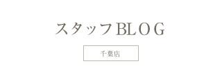 スタッフBLOG 千葉店