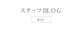 スタッフBLOG 横浜店