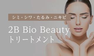 シミ・シワ・たるみ・ニキビ 2B Bio Beauty トリートメント
