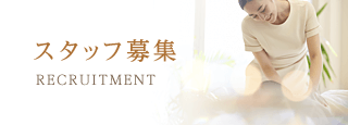 スタッフ募集 RECRUITMENT